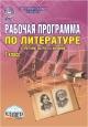 Литература 7 кл. Рабочие программы программе под редакцией Коровиной